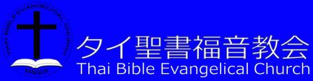 タイ聖書福音教会